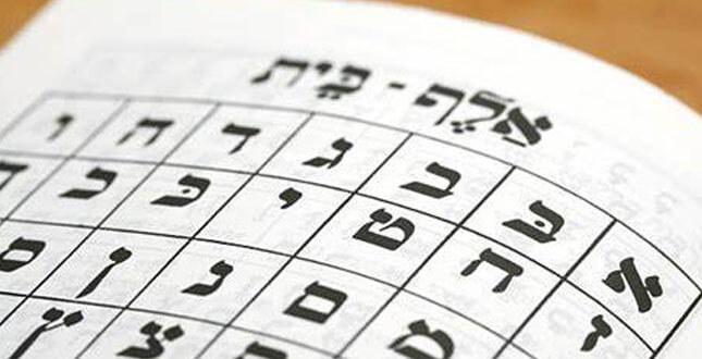 Tradução de Hebraico